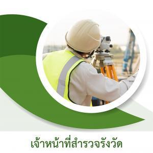 แนวข้อสอบ เจ้าหน้าที่สำรวจรังวัด กรมพัฒนาสังคมและสวัสดิการ พร้อมเฉลย 2562