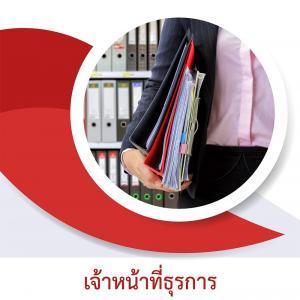 แนวข้อสอบ เจ้าหน้าที่ธุรการ กรมพัฒนาสังคมและสวัสดิการ ล่าสุด 62