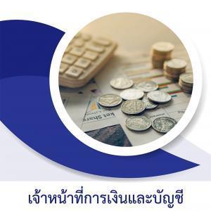 แนวข้อสอบ เจ้าหน้าที่การเงินและบัญชี กรมพัฒนาสังคมและสวัสดิการ อัพเดท 62