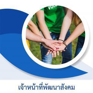 แนวข้อสอบ เจ้าหน้าที่พัฒนาสังคม กรมพัฒนาสังคมและสวัสดิการ พร้อมเฉลย 62