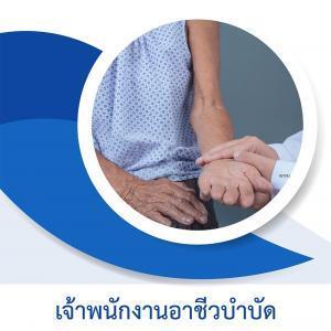 แนวข้อสอบ เจ้าพนักงานอาชีวบำบัด กรมพัฒนาสังคมและสวัสดิการ พร้อมเฉลย 62