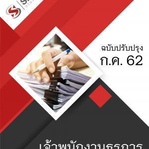 แนวข้อสอบ เจ้าพนักงานธุรการ กรมวิทยาศาสตร์การแพทย์ อัพเดทล่าสุด 62