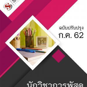 แนวข้อสอบ นักวิชาการพัสดุ กรมวิทยาศาสตร์การแพทย์ อัพเดทล่าสุด อัพเดท 62
