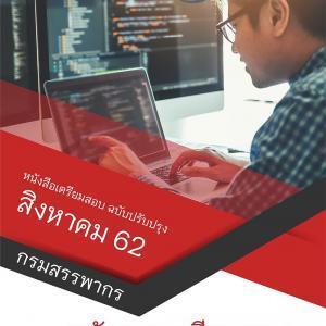 แนวข้อสอบ พนักงานภาษีสรรพากร (ด้านคอมพิวเตอร์) กรมสรรพากร อัพเดท 2562