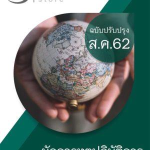 แนวข้อสอบ นักการทูตปฏิบัติการ กระทรวงการต่างประเทศ (กต.) พร้อมเฉลย 2562