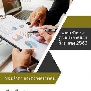 แนวข้อสอบ เจ้าพนักงานสถิติปฏิบัติงาน กรมเจ้าท่า พร้อมเฉลย | ส.ค. 2562