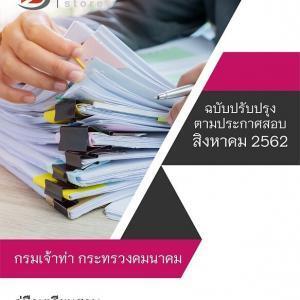 แนวข้อสอบ เจ้าพนักงานธุรการ สำนักงานเจ้าท่าภูมิภาค กรมเจ้าท่า พร้อมเฉลย | ส.ค. 2562