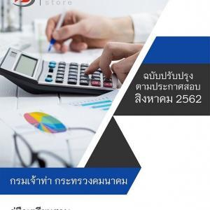 แนวข้อสอบ เจ้าพนักงานการเงินและบัญชี กรมเจ้าท่า พร้อมเฉลย | ส.ค. 2562