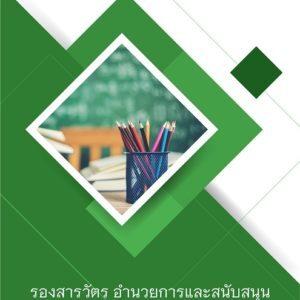 แนวข้อสอบ รองสารวัตร กลุ่มงานอำนวยการและสนับสนุน ทำหน้าที่บริการการศึกษา (สายบริหารการศึกษา บศ.6) พร้อมเฉลย | อัพเดท 2562