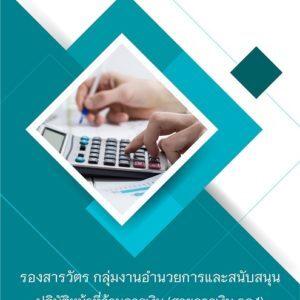 แนวข้อสอบ รองสารวัตร กลุ่มงานอำนวยการและสนับสนุน ปฏิบัติหน้าที่ด้านการเงิน (สายการเงิน อก.1) พร้อมเฉลย | อัพเดท 2562