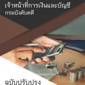 แนวข้อสอบ เจ้าพนักงานการเงินและบัญชีปฏิบัติงาน กรมบังคับคดี พร้อมเฉลย | ส.ค. 2562