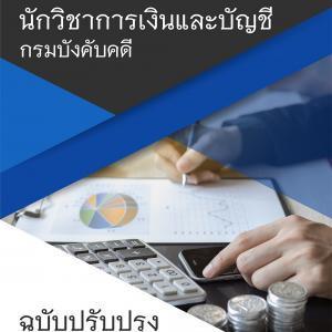 แนวข้อสอบ นักวิชาการเงินและบัญชีปฏิบัติการ กรมบังคับคดี พร้อมเฉลย | ส.ค. 2562