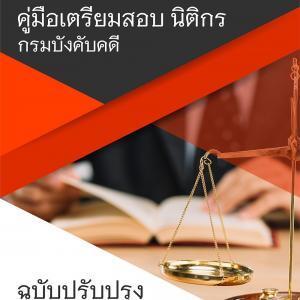 แนวข้อสอบ นิติกรปฏิบัติการ กรมบังคับคดี พร้อมเฉลย | ส.ค. 2562