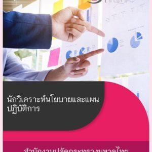 แนวข้อสอบ นักวิเคราะห์นโยบายและแผนปฏิบัติการ สำนักงานปลัดกระทรวงมหาดไทย พร้อมเฉลย | อัพเดท พ.ย. 2562