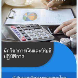 คู่มือเตรียมสอบ นักวิชาการเงินและบัญชีปฏิบัติการ สำนักงานปลัดกระทรวงมหาดไทย พร้อมเฉลย | อัพเดท พ.ย. 2562
