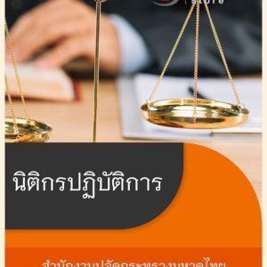 แนวข้อสอบ นิติกรปฏิบัติการ สำนักงานปลัดกระทรวงมหาดไทย พร้อมเฉลย | อัพเดท พ.ย. 2562