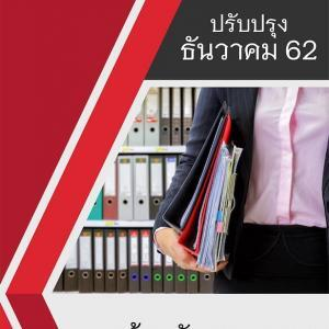 แนวข้อสอบ เจ้าพนักงานธุรการ กรมชลประทาน พร้อมเฉลย 2562