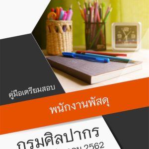 แนวข้อสอบ พนักงานพัสดุ กรมศิลปากร พร้อมเฉลย ปรับปรุง 2562