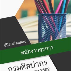 แนวข้อสอบ พนักงานธุรการ กรมศิลปากร พร้อมเฉลย ปรับปรุง 2562