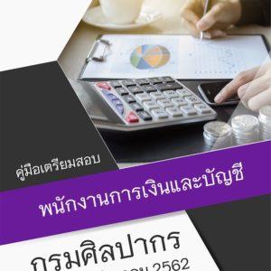 แนวข้อสอบ พนักงานการเงินและบัญชี กรมศิลปากร พร้อมเฉลย ปรับปรุง 2562