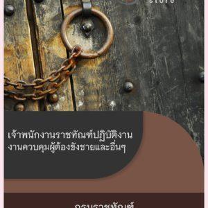 แนวข้อสอบเจ้าพนักงานราชทัณฑ์ปฏิบัติงาน(งานควบคุมผู้ต้องขังชายและอื่นๆ) กรมราชทัณฑ์ พร้อมเฉลย 2563