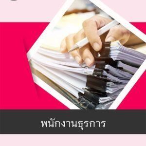 แนวข้อสอบ พนักงานธุรการ สำนักงานอัยการสูงสุด 2563