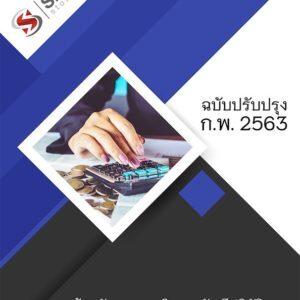 แนวข้อสอบ เจ้าพนักงานการเงินและบัญชีปฏิบัติงาน กรมศิลปากร 2563