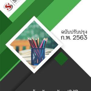 แนวข้อสอบ เจ้าพนักงานพัสดุปฏิบัติงาน กรมศิลปากร อัพเดต 2563