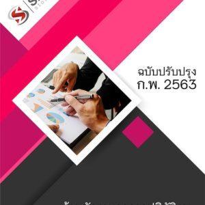 แนวข้อสอบ เจ้าพนักงานธุรการปฏิบัติงาน กรมศิลปากร พร้อมเฉลย 2563
