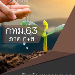 แนวข้อสอบ เจ้าพนักงานการเกษตรปฏิบัติงาน ข้าราชการกรุงเทพมหานคร 2563