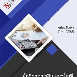 แนวข้อสอบ นักวิชาการเงินและบัญชี สำนักงบประมาณ
