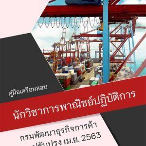 แนวข้อสอบ นักวิชาการพาณิชย์ปฏิบัติการ กรมพัฒนาธุรกิจการค้า พร้อมเฉลย 2563