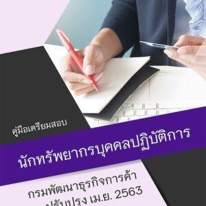 แนวข้อสอบ นักทรัพยากรบุคคลปฏิบัติการ กรมพัฒนาธุรกิจการค้า พร้อมเฉลย 2563
