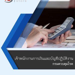 แนวข้อสอบ เจ้าพนักงานการเงินและบัญชีปฏิบัติงาน กรมควบคุมโรค พร้อมเฉลย 2563
