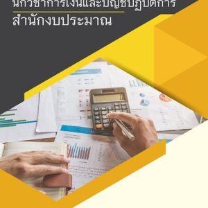แนวข้อสอบ นักวิชาการเงินและบัญชีปฏิบัติการ สำนักงานงบประมาณ (ข้าราชการ) อัพเดต มิ.ย. 63 [[Sheet Store]]