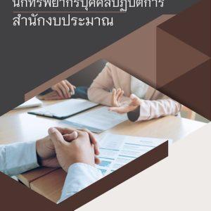 แนวข้อสอบ นักทรัพยากรบุคคลปฏิบัติการ สำนักงานงบประมาณ (ข้าราชการ) อัพเดต มิ.ย. 63 [[Sheet Store]]