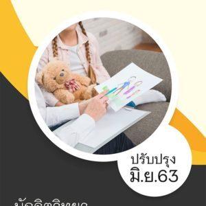 แนวข้อสอบ นักจิตวิทยา กรมกิจการเด็กและเยาวชน (พนักงานราชการ) อัพเดต มิ.ย. 63 [[Sheet Store]]
