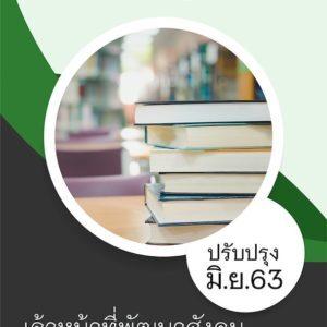 แนวข้อสอบ เจ้าหน้าที่พัฒนาสังคม กรมกิจการเด็กและเยาวชน (พนักงานราชการ) อัพเดต มิ.ย. 63 [[Sheet Store]]