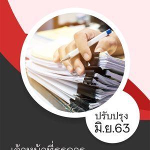 แนวข้อสอบ เจ้าหน้าที่ธุรการ กรมกิจการเด็กและเยาวชน (พนักงานราชการ) อัพเดต มิ.ย. 63 [[Sheet Store]]