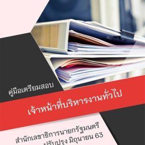 แนวข้อสอบ เจ้าหน้าที่บริหารงานทั่วไป สำนักเลขาธิการนายกรัฐมนตรี (พนักงานราชการ) อัพเดต มิ.ย. 63 [[Sheet Store]]
