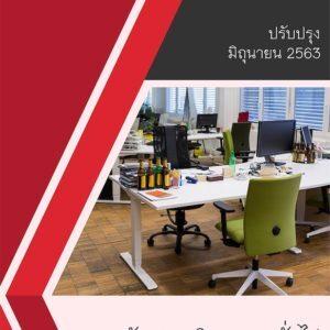 แนวข้อสอบ พนักงานบริหารงานทั่วไป กรมโยธาธิการและผังเมือง (พนักงานราชการ) อัพเดต มิ.ย. 63 [[Sheet Store]]