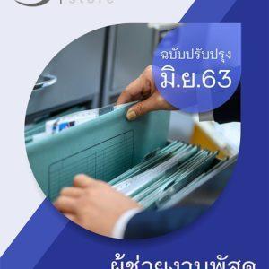 แนวข้อสอบ ผู้ช่วยงานพัสดุ สำนักงานเลขาธิการวุฒิสภา (พนักงานราชการ) อัพเดต มิ.ย. 63 [[Sheet Store]]