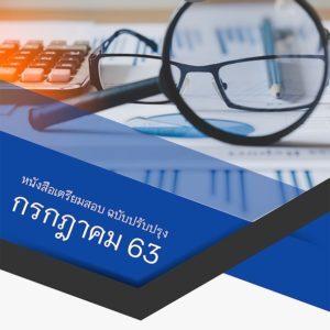 แนวข้อสอบ นักวิชาการตรวจเงินแผ่นดินปฏิบัติการ (บัญชี) สำนักงานการตรวจเงินแผ่นดิน (สตง.) (ข้าราชการ) อัพเดต ก.ค. 63 [[Sheet Store]]