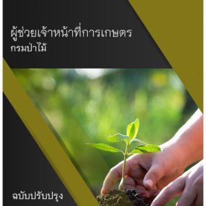 แนวข้อสอบ ผู้ช่วยเจ้าหน้าที่การเกษตร กรมป่าไม้ อัพเดต ก.ค. 63 [[Sheet Store]]