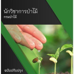 แนวข้อสอบ นักวิชาการป่าไม้ กรมป่าไม้ อัพเดต ก.ค. 63 [[Sheet Store]]