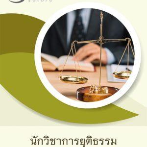 แนวข้อสอบ นักวิชาการยุติธรรม สำนักงานกองทุนยุติธรรม อัพเดต ก.ค. 63 [[Sheet Store]]