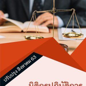 แนวข้อสอบ นิติกรปฏิบัติการ กรมกิจการสตรีและสถาบันครอบครัว (ข้าราชการ) อัพเดต ส.ค. 63 [[Sheet Store]]