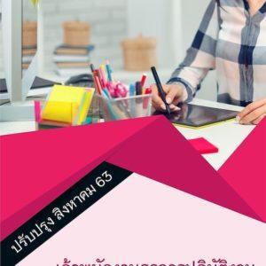 แนวข้อสอบ เจ้าพนักงานธุรการปฏิบัติงาน กรมกิจการสตรีและสถาบันครอบครัว (ข้าราชการ) อัพเดต ส.ค. 63 [[Sheet Store]]
