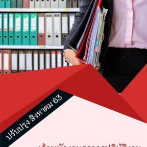 แนวข้อสอบ เจ้าพนักงานธุรการปฏิบัติงาน กรมประชาสัมพันธ์ (ข้าราชการ) อัพเดต ส.ค. 63 [[Sheet Store]]