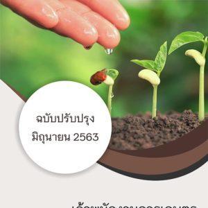 แนวข้อสอบ เจ้าพนักงานการเกษตร กรมส่งเสริมการเกษตร (พนักงานราชการ) อัพเดต มิ.ย. 63 [[Sheet Store]]